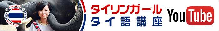 YouTube: タイリンガール Chiaki タイ語講座